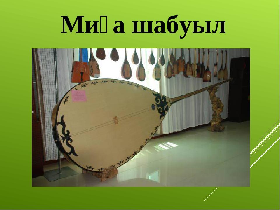 Миға шабуыл