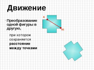 Постройте треугольник А1В1С1, симметричный треугольнику АВС относительно прои