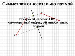 Построить отрезок, в который переходит отрезок АВ при повороте около точки О