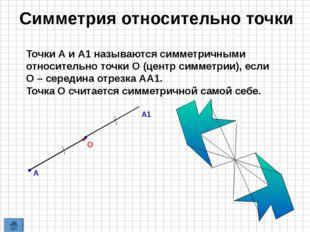 Параллельным переносом называют преобразование, при котором точки смещаются в