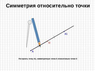 Построить точку А1, симметричную точке А относительно точки О Симметрия отно