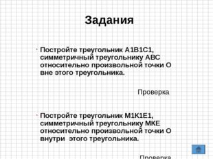 М К К1 Е Е1 М1 О