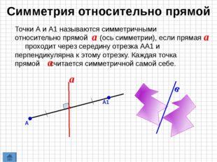 Постройте многоугольник, симметричный произвольному многоугольнику относитель