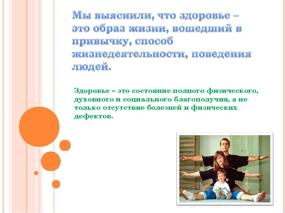 Здоровье – это состояние полного физического, духовного и социального благопо...