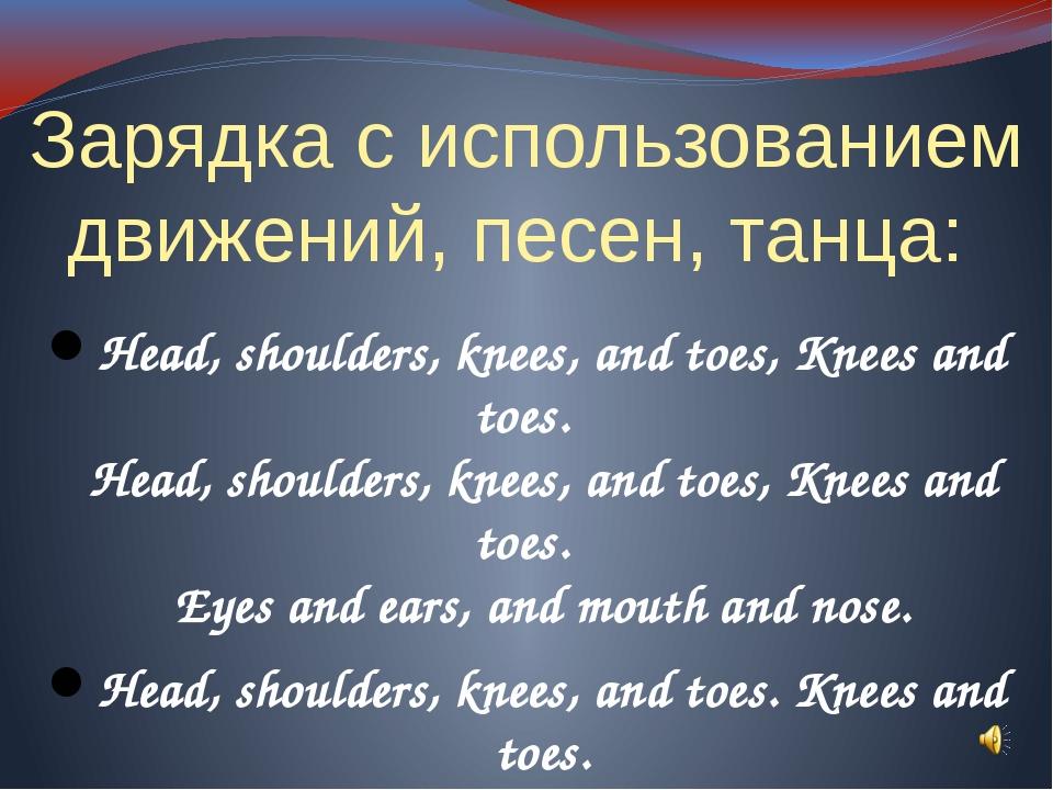 Зарядка с использованием движений, песен, танца: Head, shoulders, knees, and...