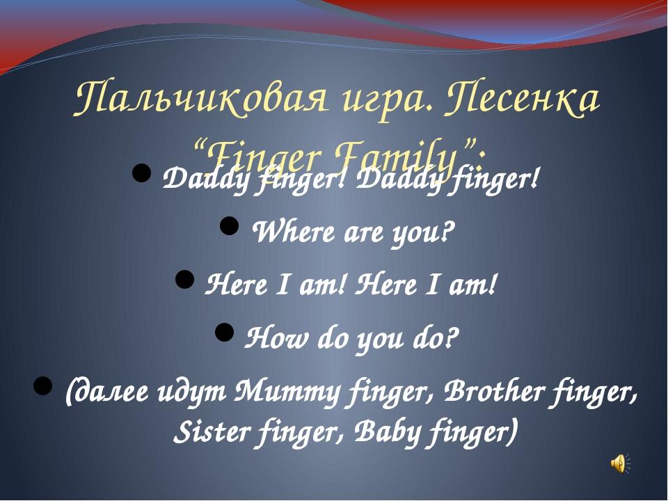 """Пальчиковая игра. Песенка """"Finger Family"""": Daddy finger! Daddy finger! Where..."""