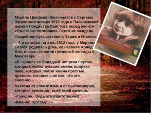 Марина Цветаева обвенчалась с Сергеем Эфроном в январе 1912 года в Палашевск