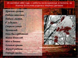 26 сентября 1882 года, с субботы на воскресенье, в полночь, на Иоанна Богосло