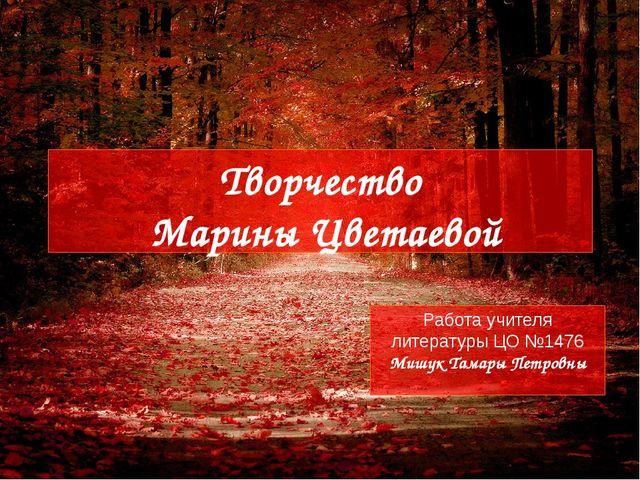 Творчество Марины Цветаевой Работа учителя литературы ЦО №1476 Мишук Тамары П...