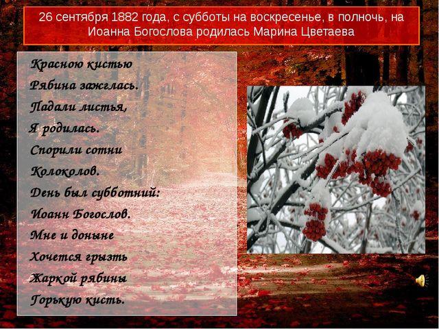 26 сентября 1882 года, с субботы на воскресенье, в полночь, на Иоанна Богосло...