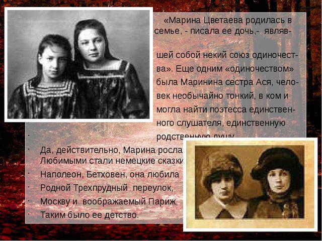 «Марина Цветаева родилась в семье, семье, - писала ее дочь,- являв- шей шей...