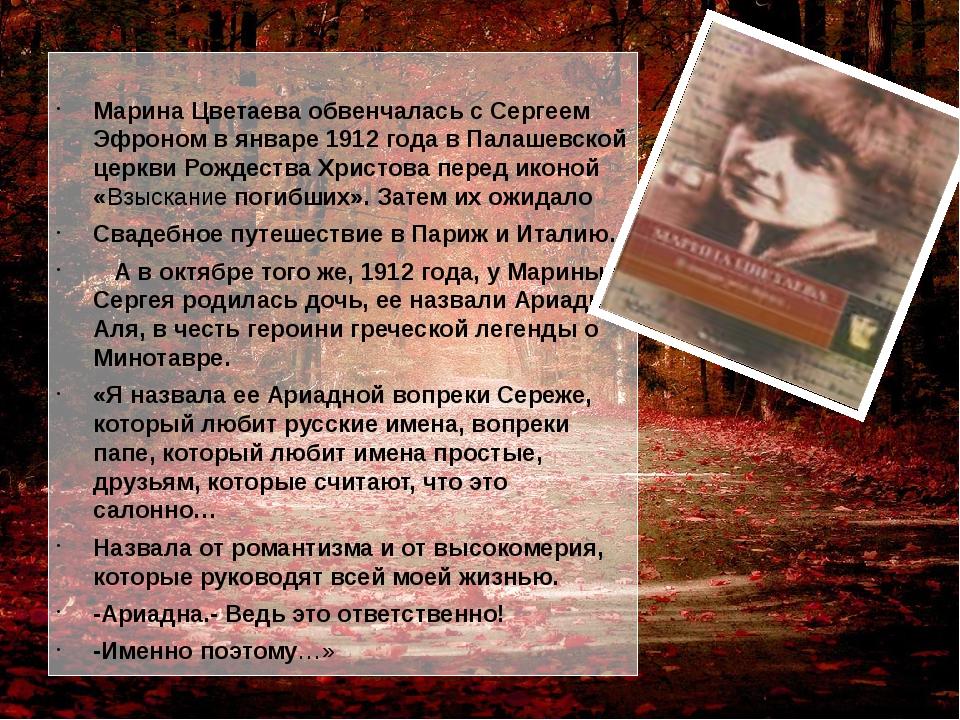 Марина Цветаева обвенчалась с Сергеем Эфроном в январе 1912 года в Палашевск...