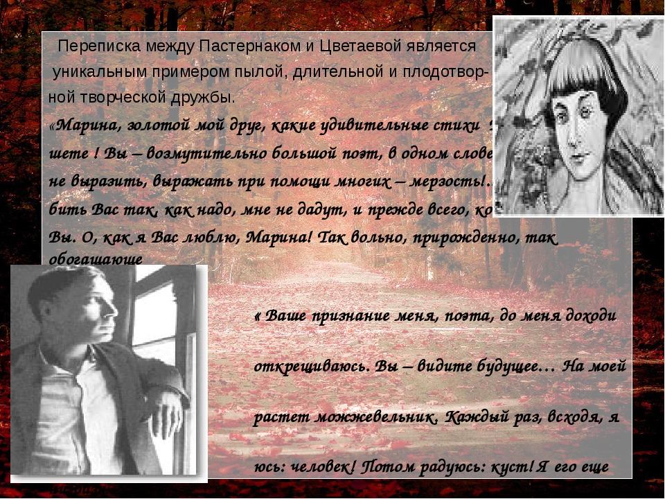 Переписка между Пастернаком и Цветаевой является уникальным примером пылой,...