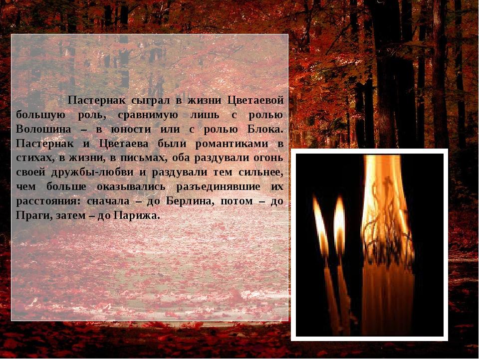 Пастернак сыграл в жизни Цветаевой большую роль, сравнимую лишь с ролью Воло...