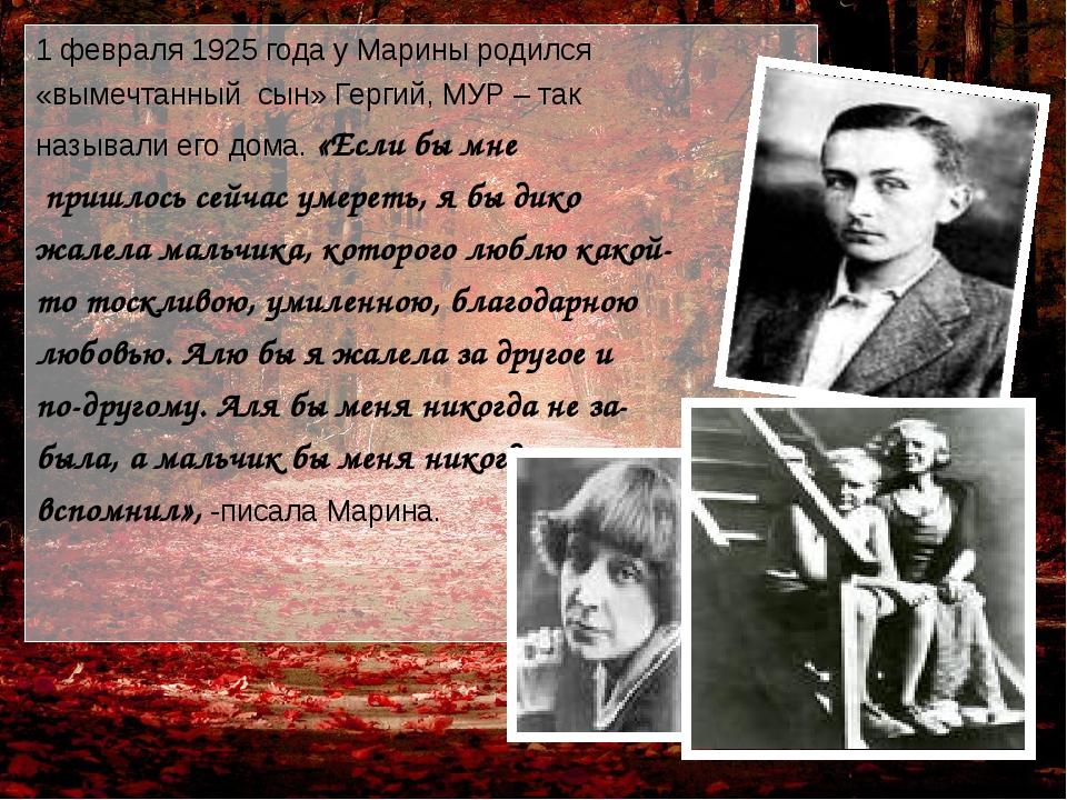 1 февраля 1925 года у Марины родился «вымечтанный сын» Гергий, МУР – так назы...