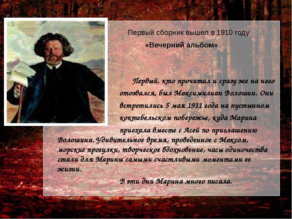 Первый сборник вышел в 1910 году «Вечерний альбом» Первый, кто прочитал и ср...