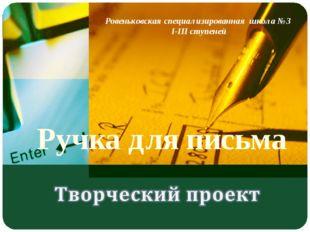 Ручка для письма Ровеньковская специализированная школа №3 І-ІІІ ступеней LOGO