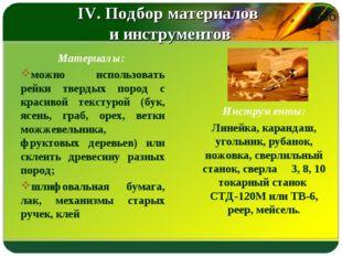 IV. Подбор материалов и инструментов Материалы: можно использовать рейки твер