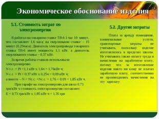 Экономическое обоснование изделия Я работал на токарном станке ТВ-6 1 час 10