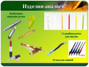 Изделия-аналоги Необычные пишущие ручки Съедобная ручка для письма Ручки для