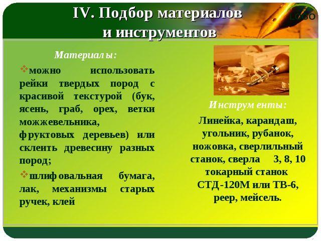 IV. Подбор материалов и инструментов Материалы: можно использовать рейки твер...