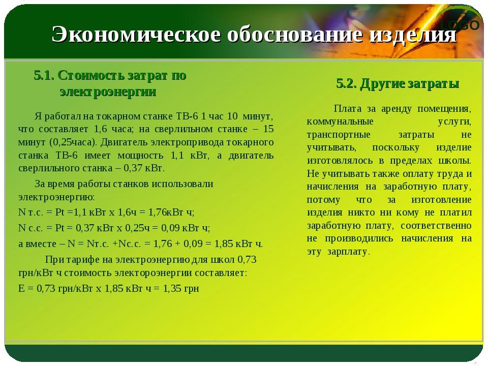 Экономическое обоснование изделия Я работал на токарном станке ТВ-6 1 час 10...