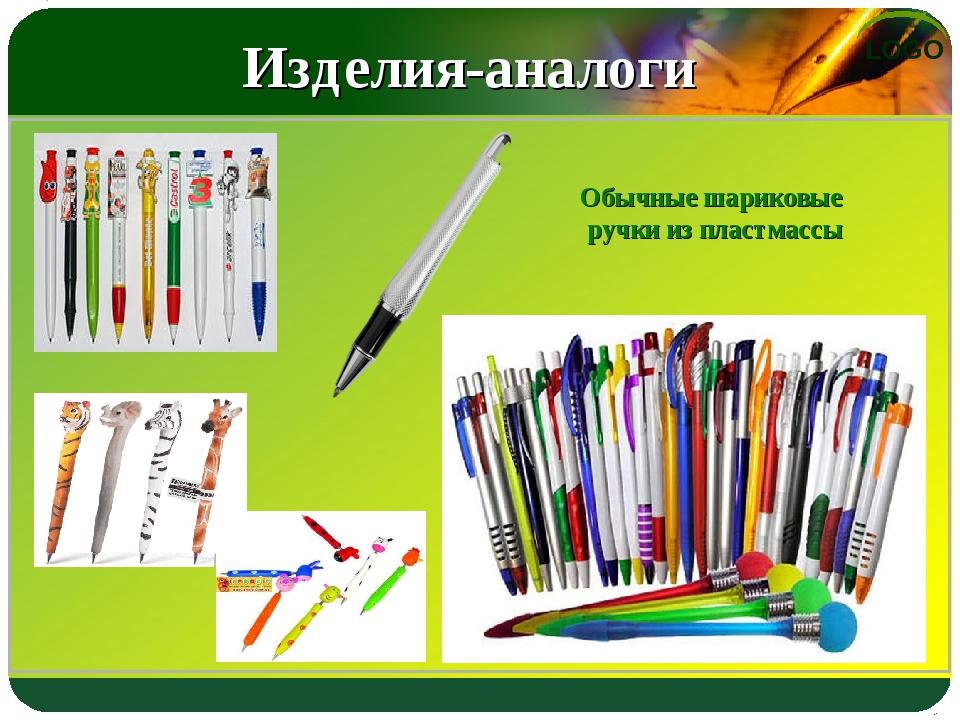 Изделия-аналоги Обычные шариковые ручки из пластмассы LOGO