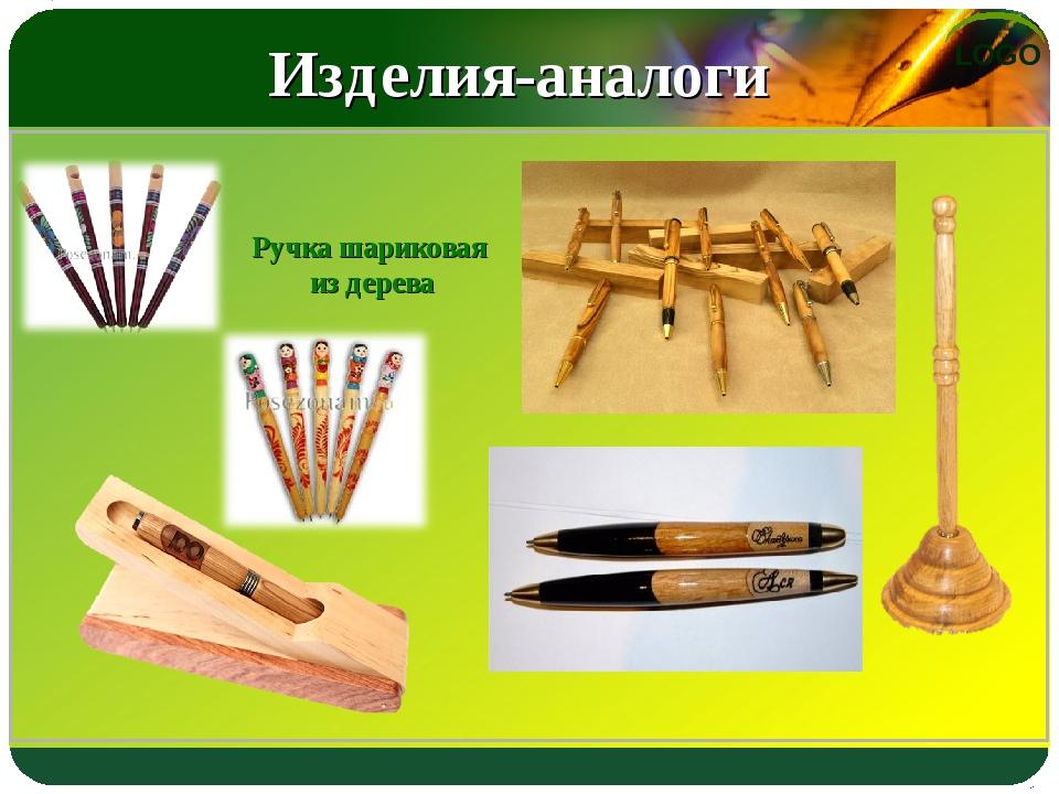 Изделия-аналоги Ручка шариковая из дерева LOGO
