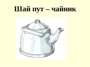 Шай пут – чайник
