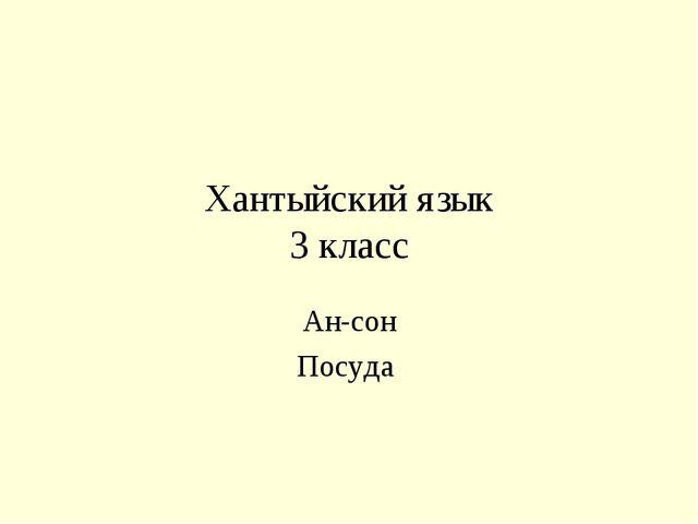 Хантыйский язык 3 класс Ан-сон Посуда