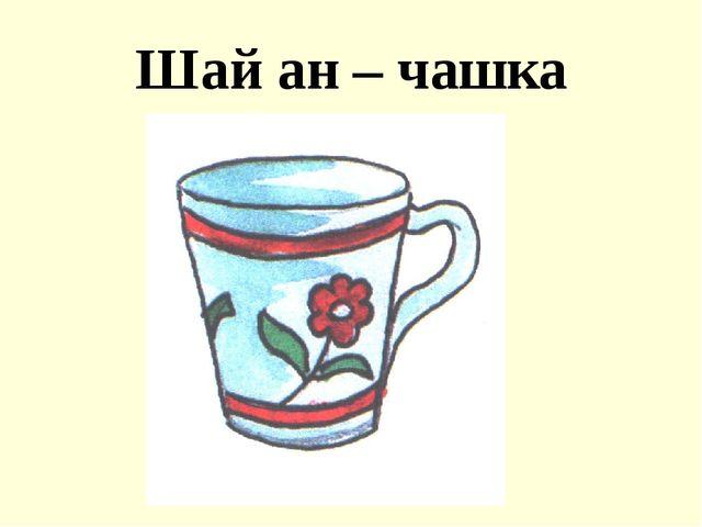 Шай ан – чашка
