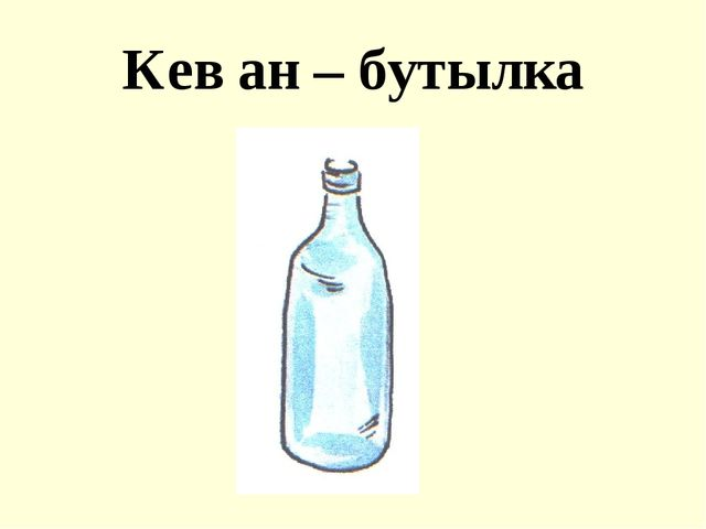 Кев ан – бутылка