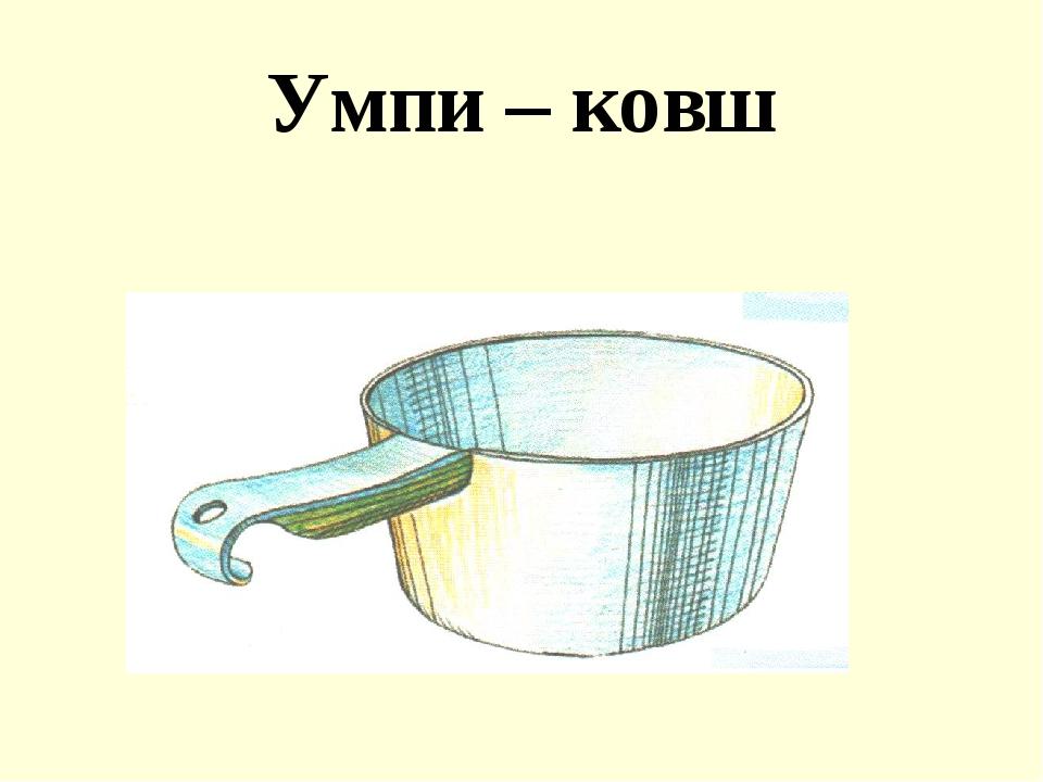 Умпи – ковш