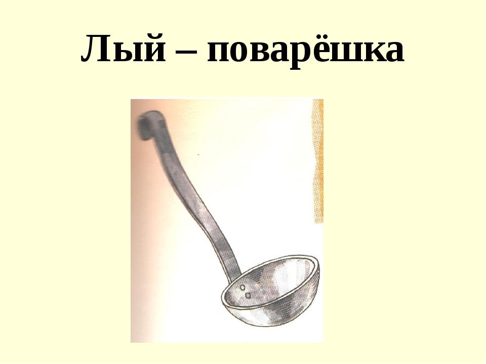Лый – поварёшка