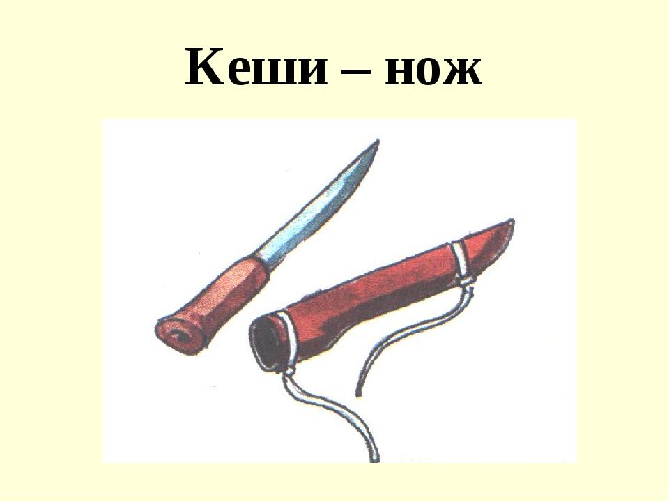 Кеши – нож