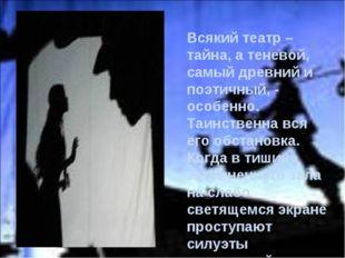 Всякий театр – тайна, а теневой, самый древний и поэтичный, - особенно. Таинс