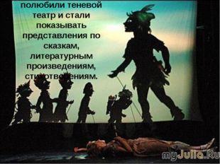 В России тоже полюбили теневой театр и стали показывать представления по сказ