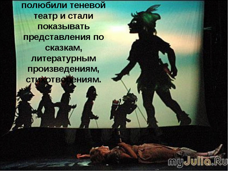 В России тоже полюбили теневой театр и стали показывать представления по сказ...
