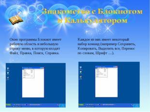 Окно программы Блокнот имеет рабочую область и небольшую строку меню, в котор