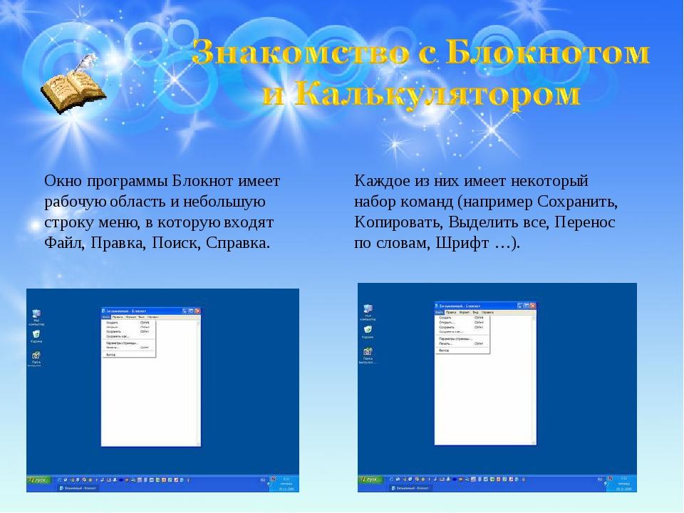 Окно программы Блокнот имеет рабочую область и небольшую строку меню, в котор...