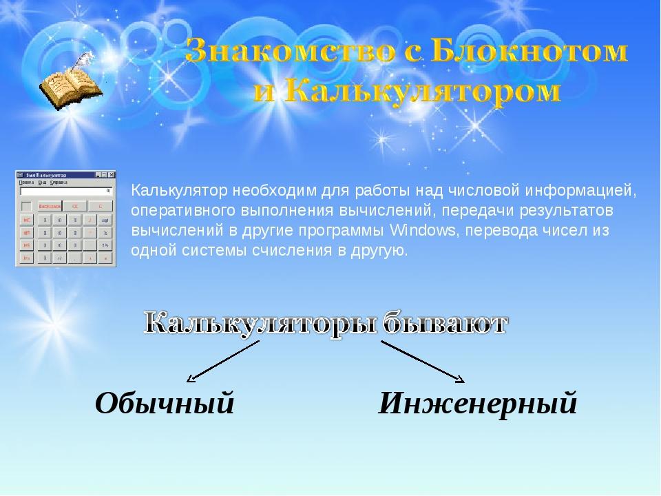 Калькулятор необходим для работы над числовой информацией, оперативного выпол...