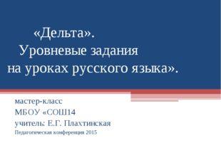 мастер-класс МБОУ «СОШ14 учитель: Е.Г. Плахтинская Педагогическая конференция
