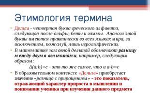 Этимология термина Дельта - четвертая буква греческого алфавита, следующая по