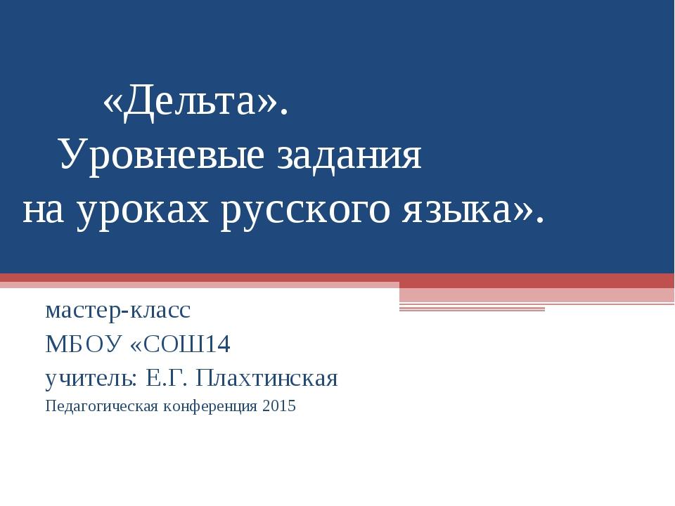 мастер-класс МБОУ «СОШ14 учитель: Е.Г. Плахтинская Педагогическая конференция...
