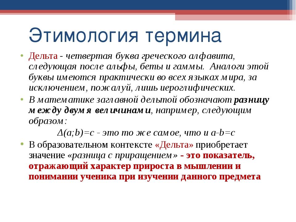 Этимология термина Дельта - четвертая буква греческого алфавита, следующая по...
