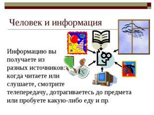Человек и информация Информацию вы получаете из разных источников: когда чита