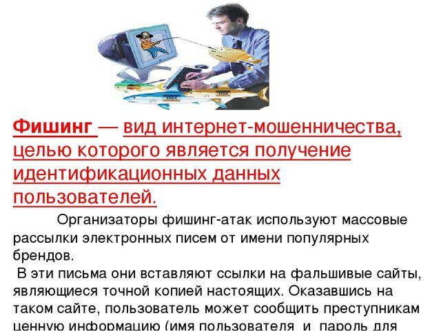 Фишинг — вид интернет-мошенничества, целью которого является получение идент...
