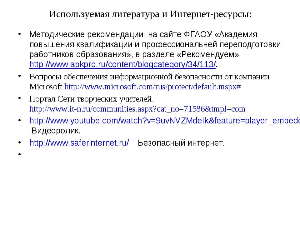 Используемая литература и Интернет-ресурсы: Методические рекомендации на сайт...
