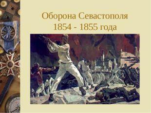 Из «Воспоминаний о Севастополе» В. Зарубаева Ружья у нас были гладкоствольные