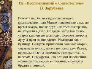 Из письма Л.Н. Толстого – участника обороны Севастополя. 20 ноября 1854 г. Ду